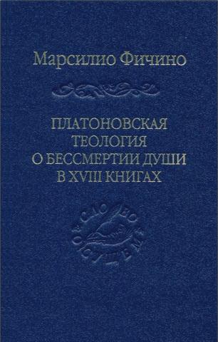 Марсилио Фичино - Платоновская теология о бессмертии души в XVIII книгах