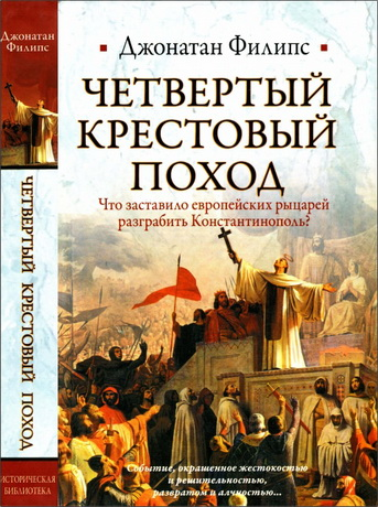 Филипс Дж. Четвертый крестовый поход