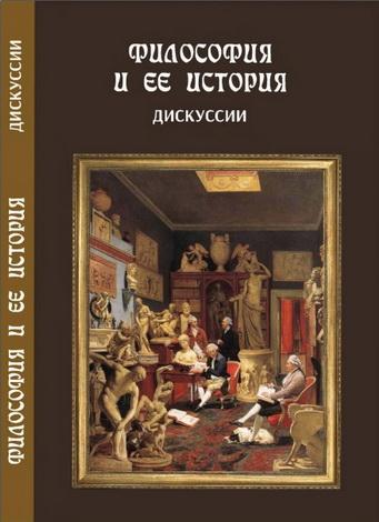 Философия и ее история - Дискуссии: учебное пособие