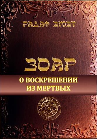 Аврам Давид Фишерман - Радаф - Зоар – О воскрешении из мёртвых