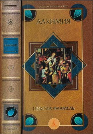 Никола Фламель - Алхимия