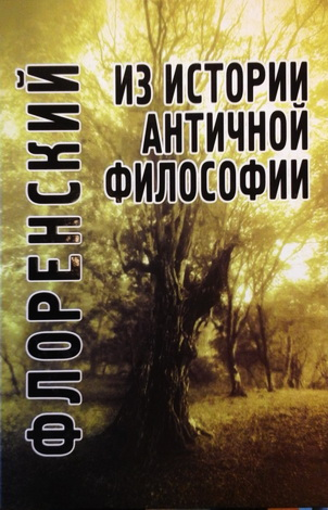 Павел Флоренский - Из истории античной философии
