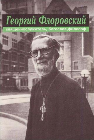 Георгий Флоровский - священнослужитель, богослов, философ