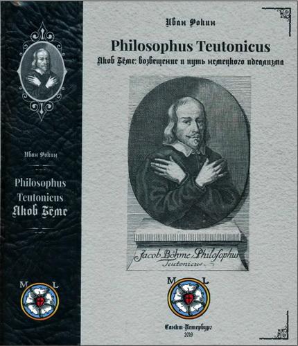 Иван Леонидович Фокин - Philosophus Teutonicus Якоб Бёме: возвещение и путь немецкого идеализма