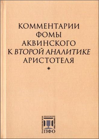 Фома Аквинский - Комментарии к «Второй Аналитике» Аристотеля