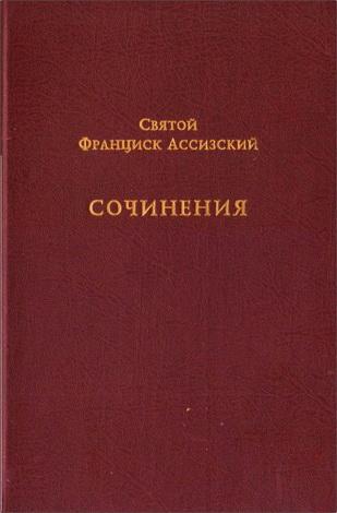 Франциск Ассизский - Сочинения