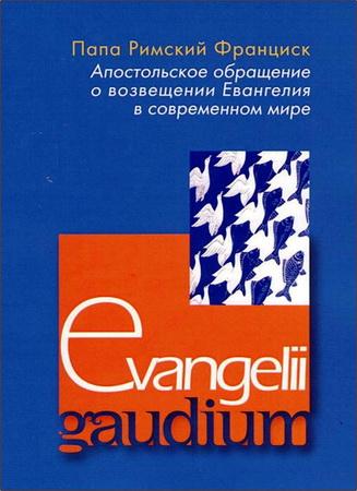 Папа Римский Франциск - Апостольское обращение Evangelii gaudium о возвещении Евангелия в современном мире