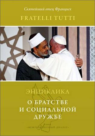 Франциск - Fratelli tutti - О братстве и социальной дружбе