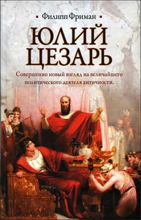 Филипп Фриман - Юлий Цезарь