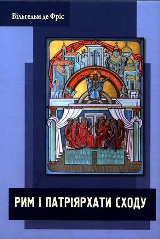 Вільгельм де Фріс - Рим і Патріярхати Сходу