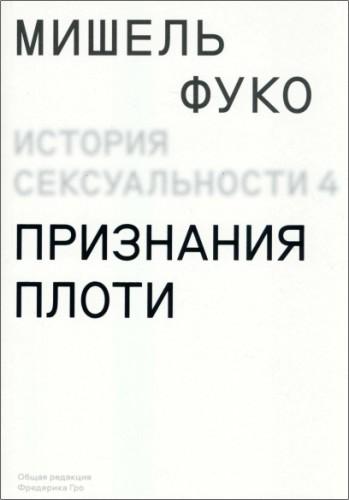 Мишель Фуко - История сексуальности 4 - Признания плоти