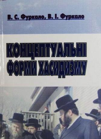 Вікторія Фуркало - Володимир Фуркало - Концептуальні форми хасидизму