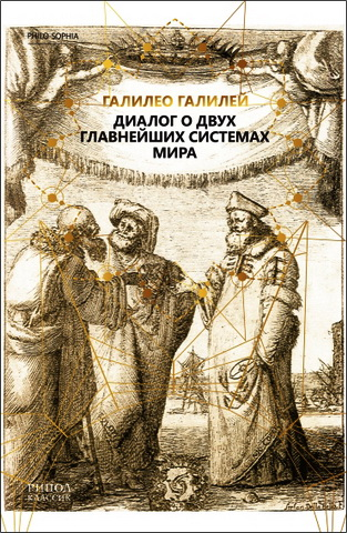Галилей Галилео - Диалог о двух главнейших системах мира