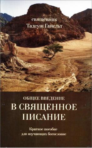 Тадеуш Ганельт - Общее введение в Священное Писание