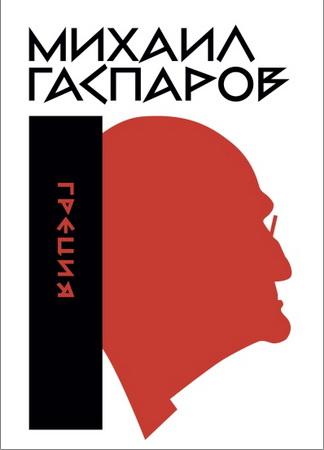 Михаил Леонович Гаспаров - Собрание сочинений в шести томах - Том I - Греция