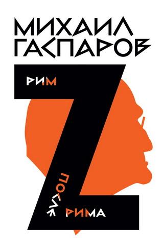 Михаил Гаспаров – Собрание сочинений в шести томах – Том II – Рим После Рима