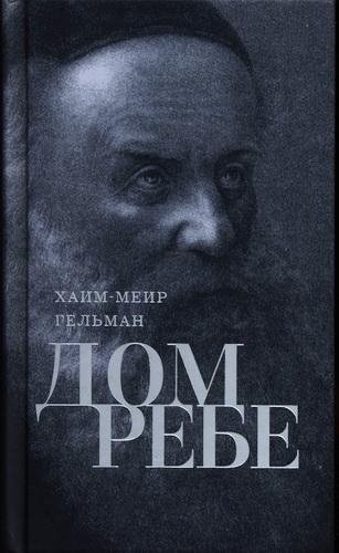 Хаим-Меир Гельман - Дом Ребе