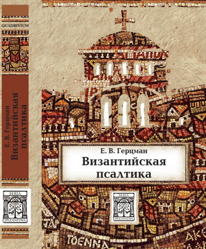 Евгений Герцман - Византийская псалтика: «Псалтика» — византийская наука о музыке; Музыка в первом европейском словаре