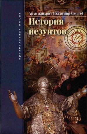 Рене Франсуа Гетте - История иезуитов