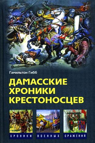 Дамасские хроники крестоносцев - Гибб Г.