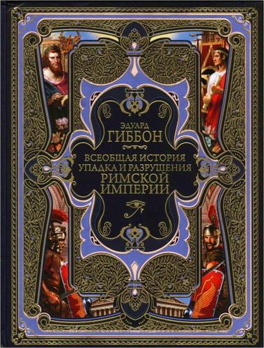 Эдуард Гиббон - Всеобщая история упадка и разрушения Римской империи