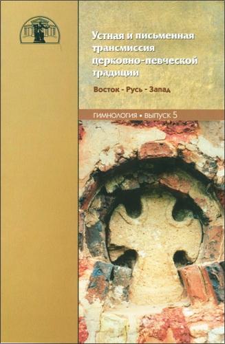 Гимнология - Устная и письменная трансмиссия церковно-певческой традиции: Восток - Русь - Запад