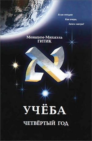 Менахем-Михаэль Гитик - Учёба - Четвертый год