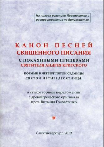 Канон песней Священного писания с покаянным и припевами Святителя Андрея Критского