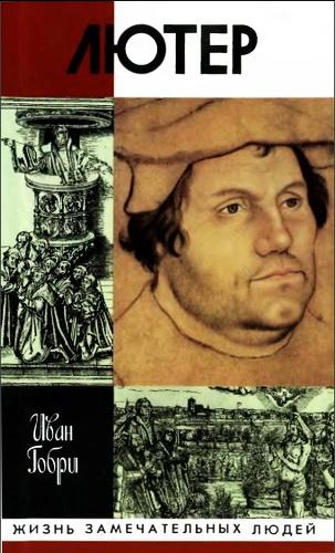 Иван Горби - Лютер