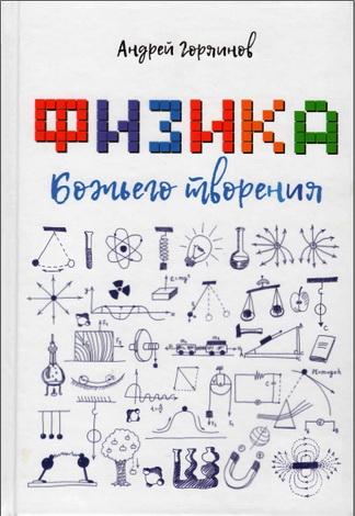 Андрей Горяинов - Физика Божьего творения