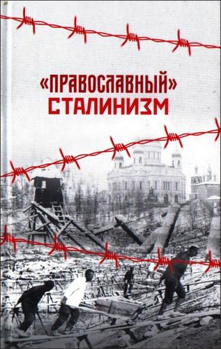 «Православный» сталинизм - Сборник статей - К 100-летию событий февраля и октября 1917 года