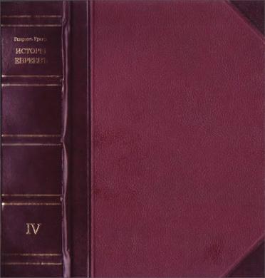 Генрих Гретц – История евреев – От древнейших времен до настоящего – Том 7