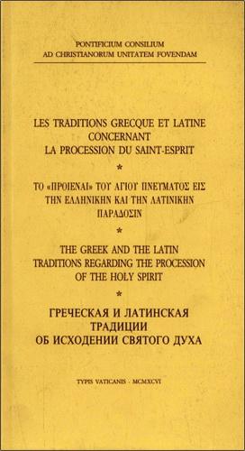 Греческая и латинская традиции об исхождении Святого Духа