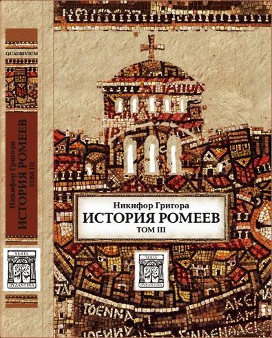 Никифор Григора - История ромеев - Ρωμαϊκή ιστορία - Том 3
