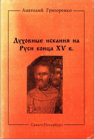 Анатолий Юрьевич Григоренко - Духовные искания на Руси конца XV в.