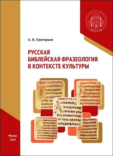 Андрей Владимирович Григорьев  - Русская библейская фразеология в контексте культуры