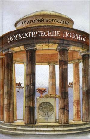 Григорий Богослов - Догматические поэмы
