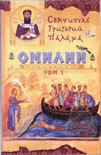 Святитель Григорий Палама - Омилии - Том 1