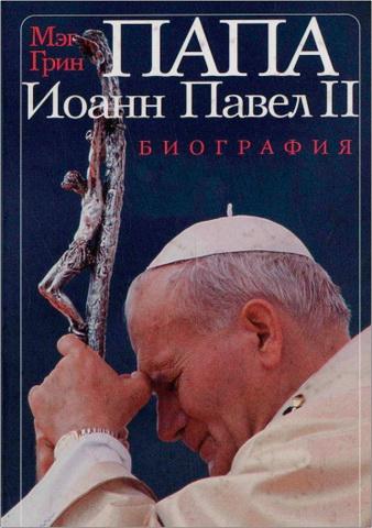 Грин Мэг - Папа Иоанн Павел II. Биография
