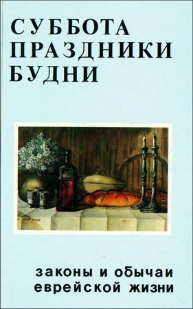 Зеев Гринвальд – Суббота, Праздники, Будни – Законы и обычаи еврейской жизни