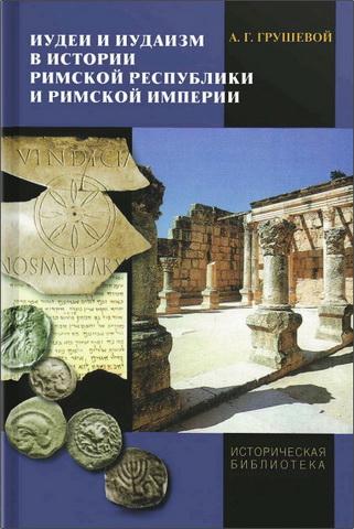 Грушевой А. Г. Иудеи и иудаизм в истории Римской республики и Римской империи