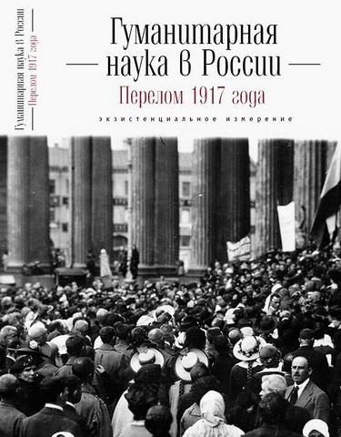 Гуманитарная наука в России и перелом 1917 года: экзистенциальное измерение