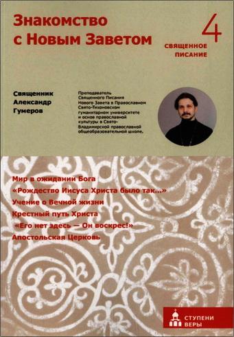 священник Александр Гумеров - Знакомство С Новым Заветом - Четвертая ступень: Святое Писание