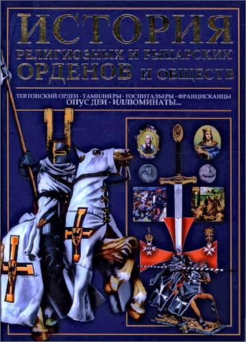 Гусев Игорь - История религиозных и рыцарских орденов и обществ