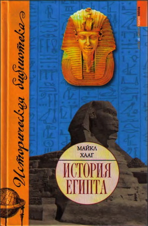 Майкл Хааг - История Египта