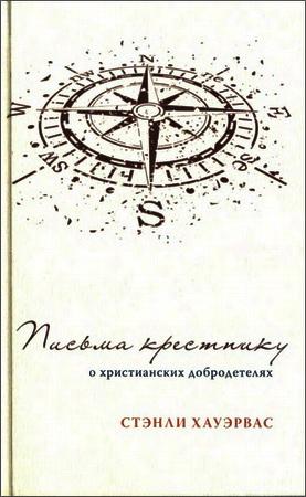 Стэнли Хауэрвас - Письма крестнику - О христианских добродетелях