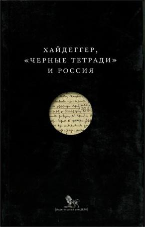 Хайдеггер - «Черные тетради» и Россия