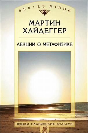 Хайдеггер - Лекции о метафизике