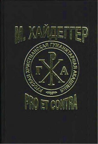 Мартин Хайдеггер: pro et contra - Рецепция и трансформация идей Мартина Хайдеггера в русской философской мысли - Антология