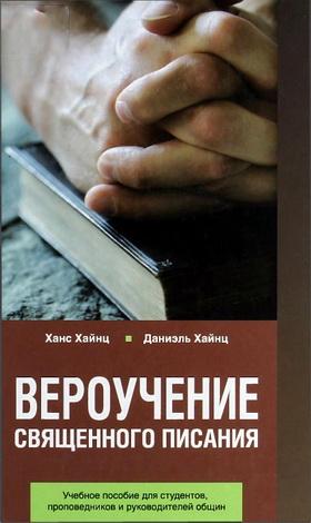 Ханс Хайнц, Даниэль Хайнц - Вероучение Священного Писания